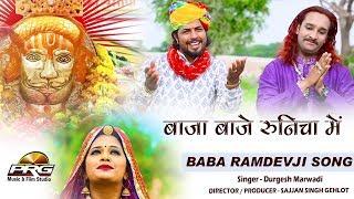 बाजा बाजे रूणिचा में | Baja Baaje Runicha Me | बाबा रामदेवजी हिट सॉन्ग | Durgesh Marwadi | PRG