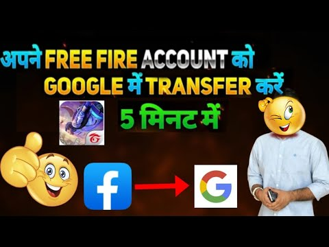 HOW TO TRANSFER FREE FIRE FACEBOOK ACCOUNT TO GMAIL ACCOUNT | FREE FIRE ACCOUNT CHANGE KESE KARE |