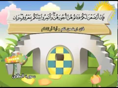 Learn the Quran for children : Surat 065 At-Talaq (Divorce)