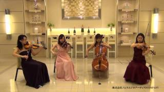 (株)ノムラムジカアーティストCOMPANY○女性弦楽カルテット○「カノン」 ...