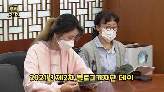 울산 제2차 블로그기자단 데이 / 다개떡방 / 트레비어