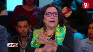 من تونس - الحلقة 5 الجزء الثاني