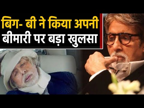 Amitabh Bachchan big revelation over his health Condition | FilmiBeat Mp3