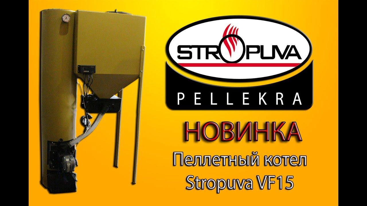 Твердотопливные котлы stropuva в магазине отопительной техники boilershop. Com. Ua ☎ (044) 223-42-92 ◇ гарантия ◇ доставка по всей украине ◇ установка оборудования.