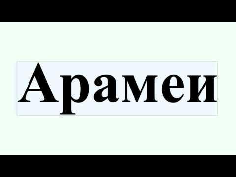 Арамеииз YouTube · Длительность: 14 мин30 с