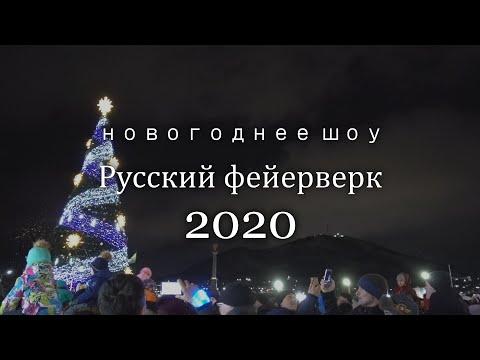 Новогодний Русский фейерверк 2020 | Петропавловск-Камчатский