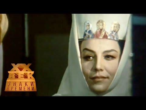 Народная артистка СССР Ирина Богачева. Жизнь моя – опера / XX век