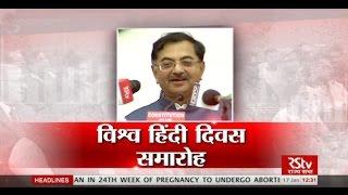 Discourse on World Hindi Day | विश्व हिंदी दिवस समारोह