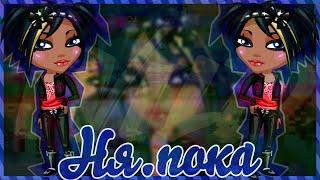 #Аватария - ня.пока (Клип)