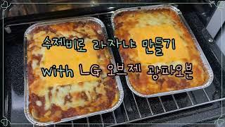 [집들이 예행연습 1탄] LG 오브제 광파오븐으로 수제…
