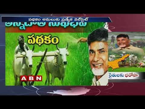 AP Government Nods and Sanctions Money to Farmers under Annadata Sukhibava Scheme | ABN Telugu
