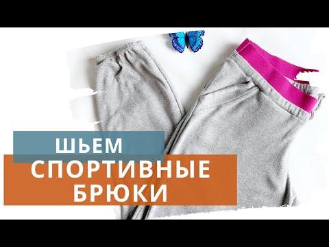 Пошив Спортивных Брюк / Как сшить спортивные штаны / Как сшить брюки / Шьем одежду для спорта