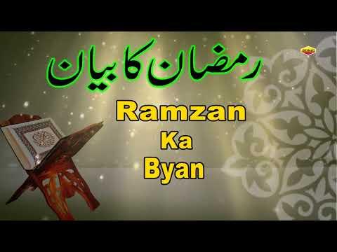 रमजान के बारे में सबसे बेहतरीन ब्यान जरुर सुने - Ramzan Ka Byan ¦¦ Shafeeq Sahab Taqreer - Ramadan