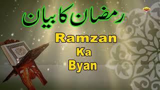 vuclip रमजान के बारे में सबसे बेहतरीन ब्यान जरुर सुने - Ramzan Ka Byan ¦¦ Shafeeq Sahab Taqreer - Ramadan