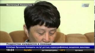Подростку из Восточного Казахстана срочно нужны деньги на операцию