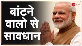 हिंसा से कभी भी किसी का कल्याण नहीं हो सकता: PM Modi | Kevadia | France attack