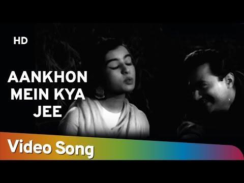 Aankhon Mein Kya Jee | Nau Do Gyarah (1957) | Dev Anand | Kalpana Kartik |Asha Bhosle |Kishore Kumar