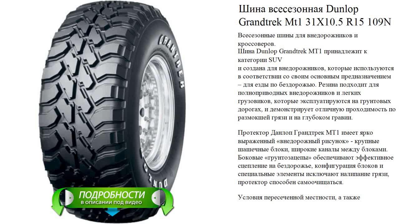 Шина всесезонная Dunlop Grandtrek Mt1 31X10.5 R15 109N