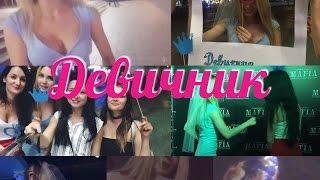 видео Девичник перед свадьбой: как провести девичник в Киеве, как устроить девичник Киев, организация девичников