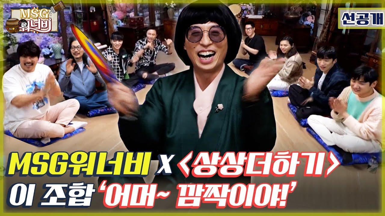 [놀면 뭐하니? 선공개] MSG워너비X상상더하기 이 조합 '어머~ 깜짝이야!' MBC 210508 방송 (Hangout with Yoo - MSG Wannabe YooYaHo)