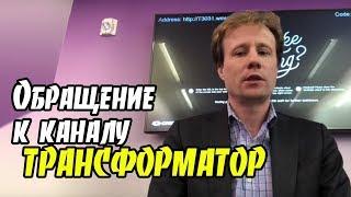 Обращение к Дмитрию Портнягину канал Трансформатор
