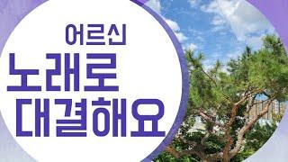 송정 노래자랑,실시간 라이브,(생방송)의 실수