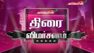 Thirai Vimarsanam | Latest Cinema News | 16 July 2018
