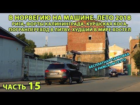Норвегия на авто ч.15. Калининград, Рига, погранпереход Россия-Литва, автомойка