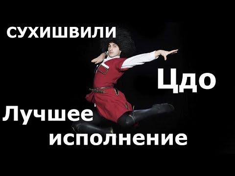 Лезгинка Сухишвили. Грузинский танец Цдо