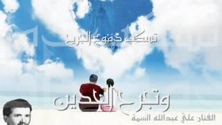 أغاني يمنية :.: أنت المنى والحياة :.: علي عبدالله السمة