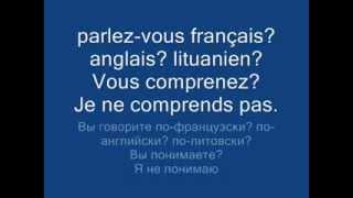 Французский язык. Урок 5 французского языка.