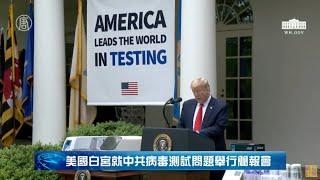 【重播】美國白宮就中共病毒測試問題舉行簡報會(同聲翻譯)