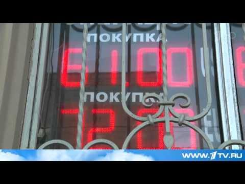 Курсы валют на Московской бирже внов