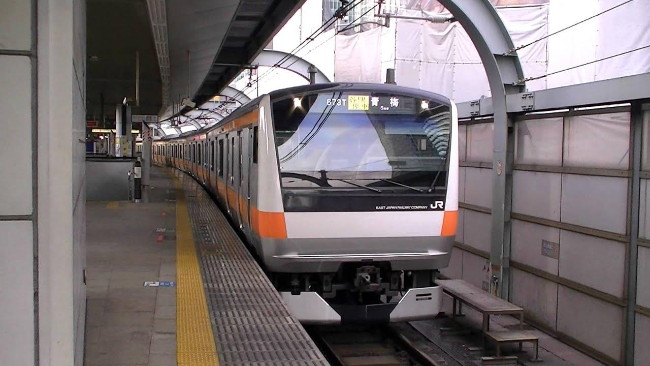 中央快速線E233系 各駅停車青梅行き 東京駅発車 - YouTube