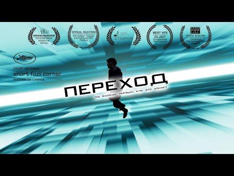 Фантастическая короткометражка «ПЕРЕХОД» | Подготовлено DeeaFilm