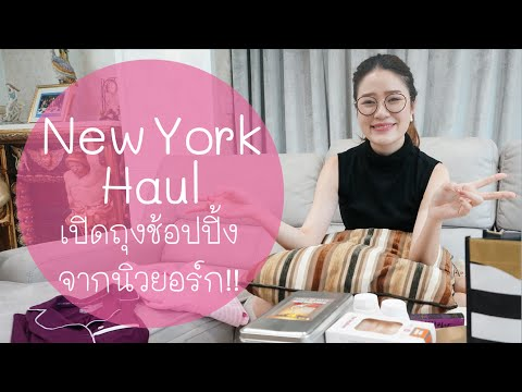 HAUL || New York: เปิดถุงช้อปปิ้งจากนิวยอร์ก!! || NinaBeautyWorld