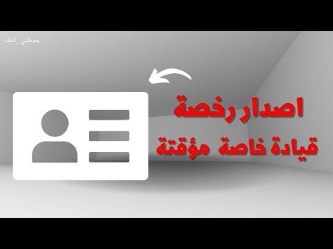 رخصة قيادة مؤقت لمن اتم 17 سنة اناث و ذكور سناب مصطفى لايف Youtube