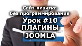 Как добавить видео на сайт? ПЛАГИНЫ Joomla 3. Сайт визитка /Урок #10/