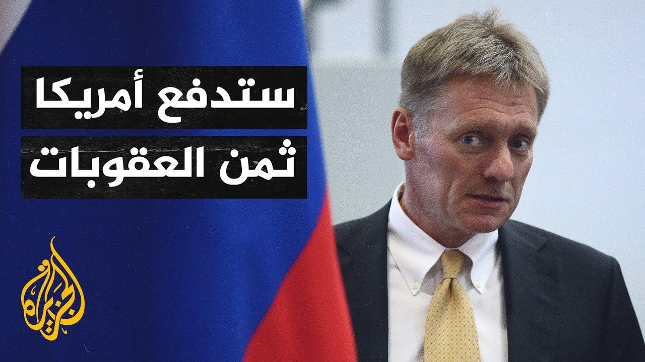 موسكو تندد بالعقوبات الأمريكية الجديدة وتهدد برد حازم  - نشر قبل 3 ساعة