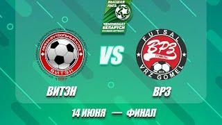 ФИНАЛ ВИТЭН ВРЗ Матч 3 14 06 2020 FINALS VITEN VRZ Match 3