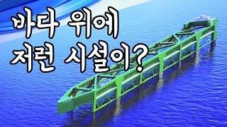 [미래수산TV]바다 위에 저런 시설이? - 중국수산박람…