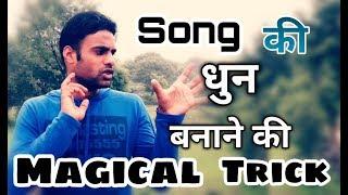 Song की धुन कैसे बनाएं|gane ki dhun kaise banaye|How to make a tune of a song