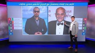 تضامن الأزهر مع الجراح الشهير مجدي يعقوب بعد اتهامات لشيخ بالإساءة إليه