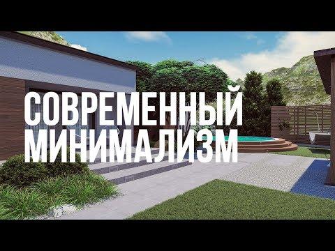 Современный минимализм (ландшафтный дизайн участка)