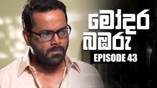 Modara Bambaru | මෝදර බඹරු | Episode 43 | 19 - 04 - 2019 | Siyatha TV Thumbnail