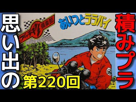 220 ぶっちぎり倶楽部 No.3 あいつとララバイ ケンジ&ZⅡ改  「アオシマ ぶっちぎり倶楽部」
