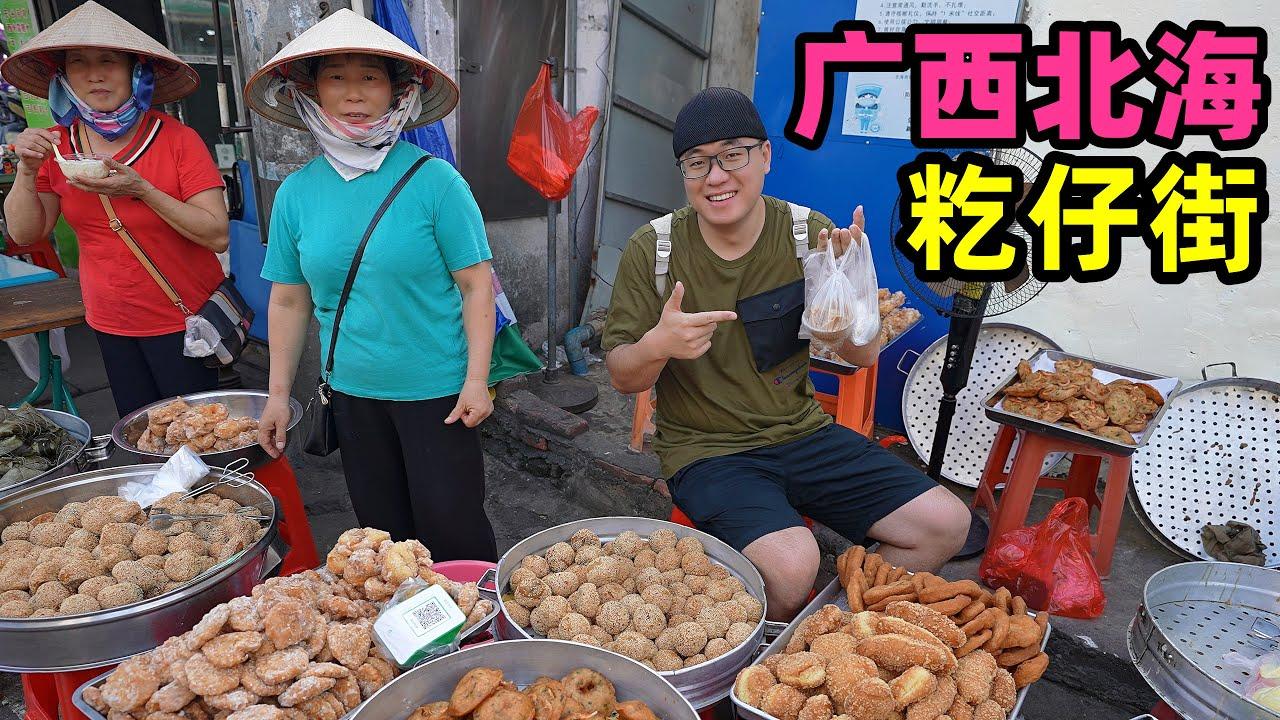 广西北海籺仔街早市,越南蟹仔粉,鸡蛋卷粉,阿星吃侨港镇小吃Street foods in Beihai, Guangxi