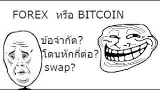 เทรด forex VS เทรด Bitcoin ต่างกันยังไง ต่างกันแค่ไหน ? 6 อย่างที่ควรรู้ ตั้งแต่เริ่มต้น