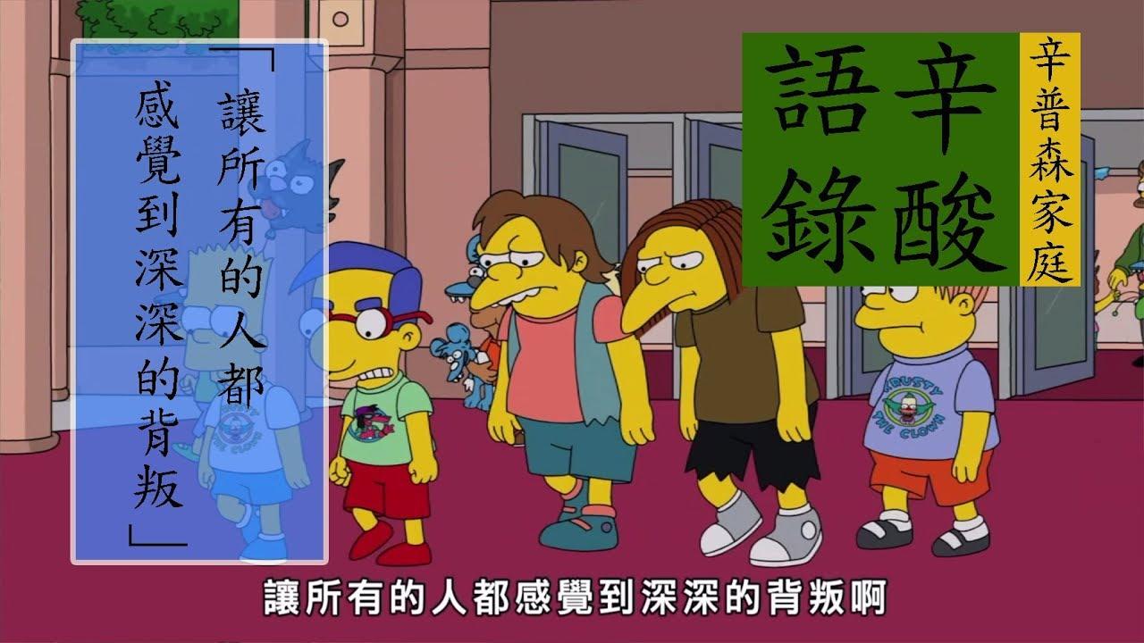 辛酸語錄: 「讓所有人都感覺到深深的背叛啊」《辛普森家庭》中文改編配音版 週六23:00全新集數宇宙大首播 ...