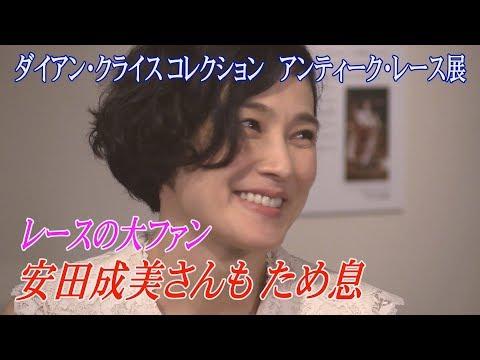 アンティーク・レースに安田成美さんもため息 横浜で